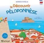 Decouvrir le Peloponnese