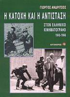 Η Κατοχή και η Αντίσταση στον ελληνικό κινηματογράφο (1945 -1966)