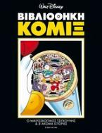 Βιβλιοθήκη κόμιξ: Ο μικροσκοπικός τσιγκούνης και 8 ακόμα ιστορίες