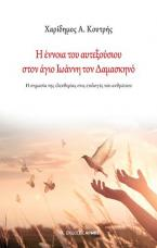 Η έννοια του αυτεξούσιου στον άγιο Ιωάννη τον Δαμασκηνό