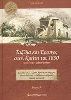 Ταξίδια και έρευνες στην Κρήτη του 1850