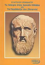 Το άπειρο στην αρχαία Ελλάδα και τα παράδοξα του Ζήνωνος