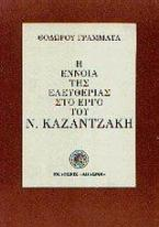 Η έννοια της ελευθερίας στο έργο του Ν. Καζαντζάκη