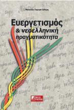Ευεργετισμός & νεοελληνική πραγματικότητα