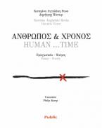 Άνθρωπος & χρόνος