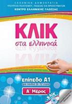 Κλικ στα ελληνικά: Επίπεδο Α1