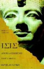 Ίσις αποκαλυμμένη