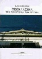 Νεοκλασικά της Αθήνας και του Πειραιά