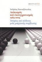 Λαϊκισμός και εκσυγχρονισμός 1965-2005