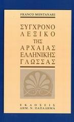 Σύγχρονο λεξικό της αρχαίας ελληνικής γλώσσας