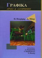 Γραφικά Αρχές και αλγόριθμοι