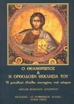 Ο Θεάνθρωπος και η ορθόδοξη εκκλησία του