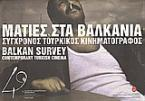 Ματιές στα Βαλκάνια