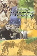 Τα παιδιά στις ταινίες του Φρανσουά Τριφό