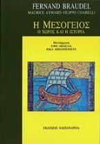Η Μεσόγειος
