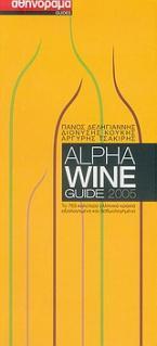 Alpha Wine Guide 2005