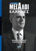 Μεγάλοι Έλληνες: Κωνσταντίνος Καραμανλής