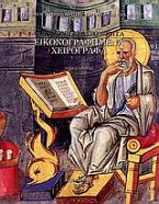 Ιερά Μονή Σταυρονικήτα: Εικονογραφημένα χειρόγραφα
