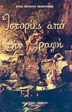 Ιστορίες από τη Γραφή