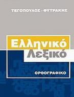 Ελληνικό ορθογραφικό λεξικό