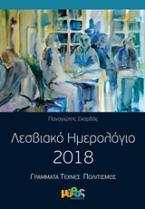 Λεσβιακό ημερολόγιο 2018