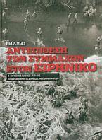 Β' Παγκόσμιος Πόλεμος (1939-1945): Αντεπίθεση των συμμάχων στον Ειρηνικό 1942-1943