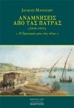 Αναμνήσεις από τας Πάτρας (1828-1829)
