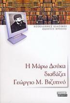 Η Μάρω Δούκα διαβάζει Γεώργιο Μ. Βιζυηνό