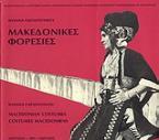 Μακεδονικές φορεσιές