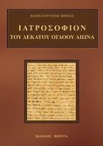 Ιατροσόφιον του δέκατου όγδοου αιώνα