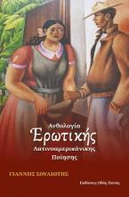 Ανθολογία Ερωτικής Λατινοαμερικάνικης Ποίησης