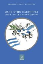 Ωδές στην Ελευθερία, στην Ελλάδα και στην Οικουμένη