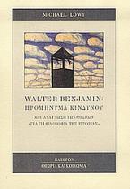 Walter Benjamin: Προμήνυμα κινδύνου