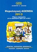 Φορολογική Agenda 2013