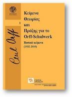 Κείμενα Θεωρίας και Πράξης για το Orff-Schulwerk