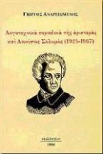 Λογοτεχνικά περιοδικά της αριστεράς και Διονύσιος Σολωμός 1924-1967