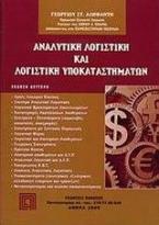 Αναλυτική λογιστική και λογιστική υποκαταστημάτων