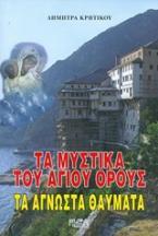 Τα μυστικά του Αγίου Όρους