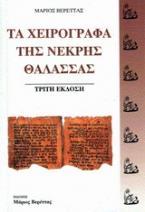 Τα χειρόγραφα της Νεκρής Θάλασσας