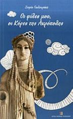 Οι φίλες μου οι Κόρες της Ακρόπολης