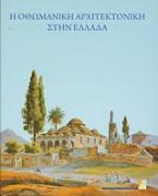 Η οθωμανική αρχιτεκτονική στην Ελλάδα