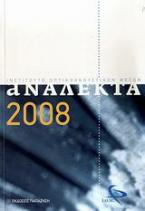 Ανάλεκτα 2008