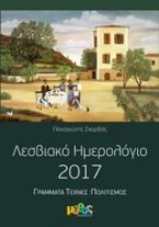 Λεσβιακό ημερολόγιο 2017