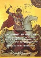 Ακολουθία πανηγυρική εις την ανακομιδήν των λειψάνων του Αγίου ενδόξου Μεγαλομάρτυρος Γεωργίου του Τροπαιοφόρου εορταζόμενην τη 3η Νοεμβρίου