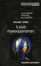 Τι είναι παγκοσμιοποίηση;