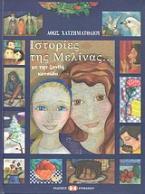 Ιστορίες της Μελίνας... με την ξανθή κοτσίδα