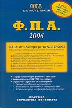 Φορολογία Προστιθέμενης Αξίας 2006