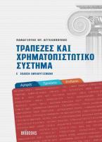 Τράπεζες και Χρηματοπιστωτικό Σύστημα Ε΄έκδοση