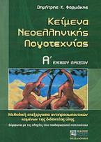 Κείμενα νεοελληνικής λογοτεχνίας Α΄ ενιαίου λυκείου