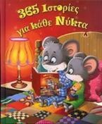365 ιστορίες για καλή νύχτα
